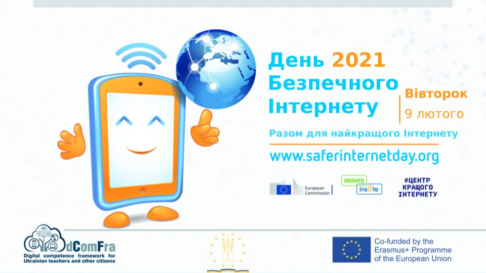 День безпечного Інтернету в Університеті культури